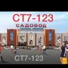 Пальто Садовод Ст7-123