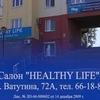 Салон красоты HEALTHY LIFE