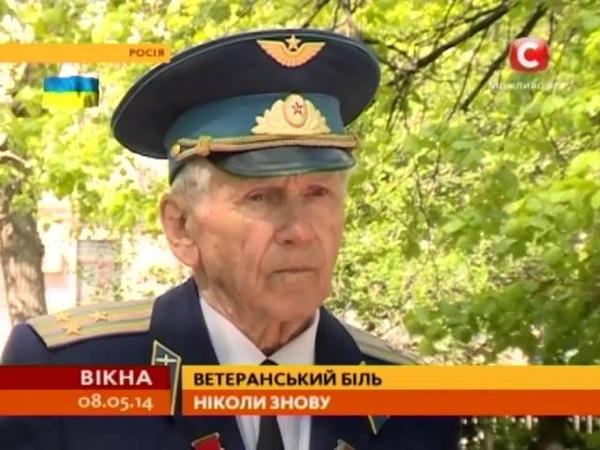 Що думають про Україну російські ветерани Другої світової - Вікна-новини - 08.05.2014