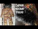 Как сделать съемную меховую опушку на капюшон TIM hm