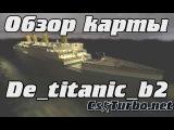 Обзор карты De_titanic_b2 Cs 1.6