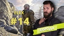 ELEX - Boroda - 14 выпуск