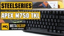 SteelSeries Apex M750 TKL обзор клавиатуры