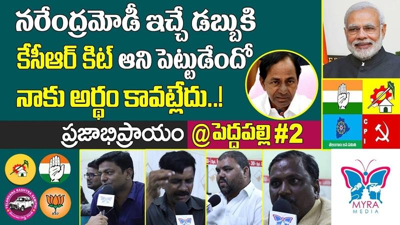 పెద్దపల్లి Public Talk 2 | Who Will Win in Telangana Elections 2018 | Dasari Manohar Reddy