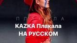 SVETOYARA Oficial Video Plakala Kazka cover DJ Zhuk Remix Светояра казка плакала