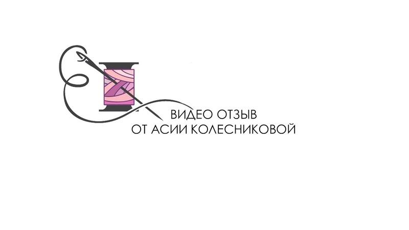 Видео отзыв по курсу Текстильные куклы