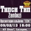 ТИПСИ ТИП в Днепропетровске (9/02/2013)