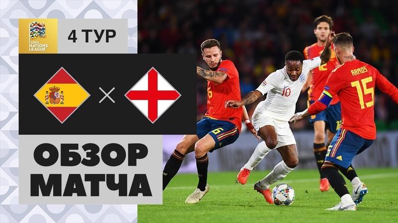 15.10.2018 Испания - Англия - 2:3. Обзор матча