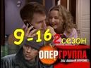 Отличный сериал про ментов,Фильм ОПЕРГРУППА,сезон 2,серии 9-16,русский,криминальный детектив