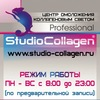 Studio Collagen - Коллагенарий и Коллариум