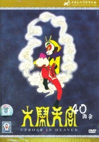 ���� ������� ���� ���� / Sun Ukun: The Monkey King (1965)