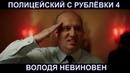 Полицейский с рублевки. 4 сезон. Володя невиновен. Тарбаган TV