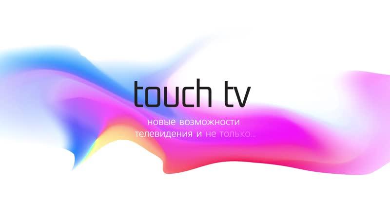 Что Touch TV представит на CSTB. Telecom Media?