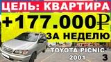 ЗАРАБОТАЛ 177.000 РУБЛЕЙ С 1 МАШИНЫ. Toyota Picnic 2001. Перекуп-Tube