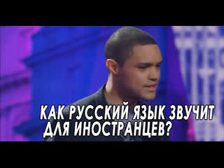 Про русский акцент)))trevor noah makes fun of the russian accent