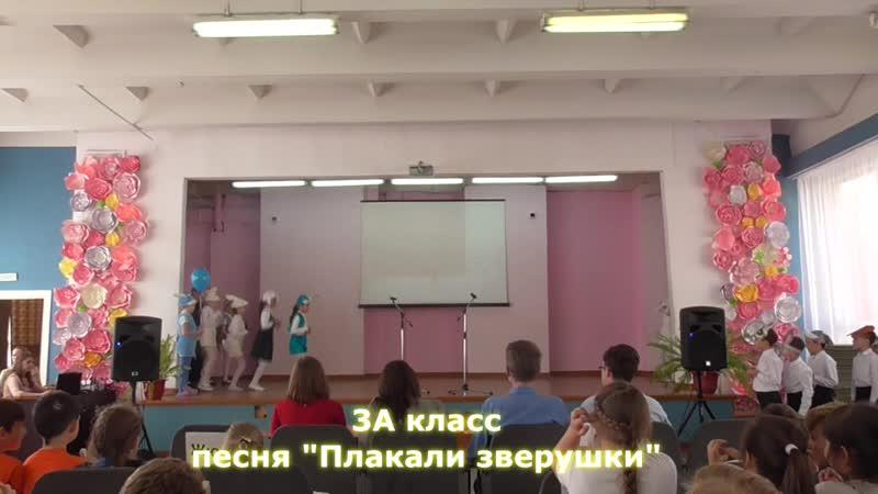 МИНУС ПЕСНИ ПЛАКАЛИ ЗВЕРУШКИ СКАЧАТЬ БЕСПЛАТНО