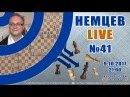 Немцев Live № 41. Карякин - Йоханессен, сицилианская защита. Обучение шахматам