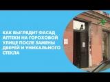 Как выглядит фасад аптеки на Гороховой улице после замены дверей и уникального стекла