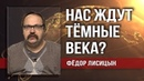 Фёдор Лисицын Тонкая грань цивилизации может рухнуть