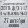 """Диджеинг и Написание музыки"" СЕМИНАР ALLFORDJ"