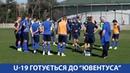 Розпочався завершальний етап підготовки Динамо U-19 до Юнацької ліги УЄФА