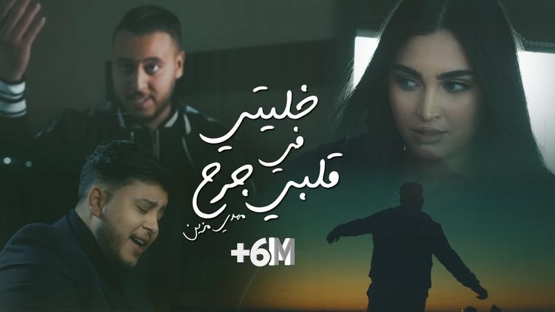 Mehdi Mozayine Khaliti Fi Galbi Jarh Official Video مهدي مزين خليتي في قلبي جرح