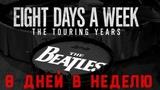 Битлз_ Восемь дней в неделю _ The Beatles_ Eight Days a Week - 2016 (дубляж)