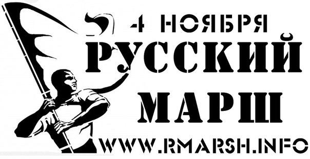 Русский Марш 2012. Региональный пакет Русский Марш 2012. Региональный пакет часть II