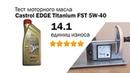 Маслотест 20. Castrol EDGE Titanium 5W-40 тест масла.