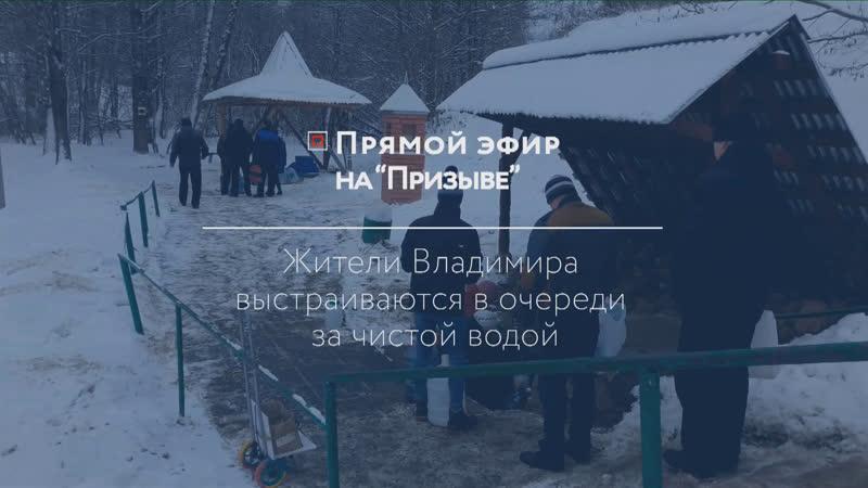 Жители Владимира выстраиваются в очереди за чистой водой