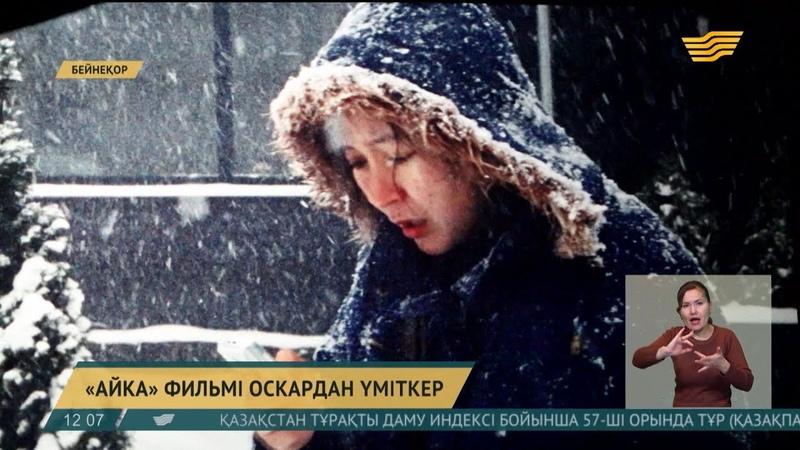«Айка» фильмі «Оскар» жүлдесіне үміткер