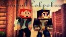 Minecraft сериал: Остров Сокровищ 4 Эпизод-Снова В Путь. (Minecraft Machinima)