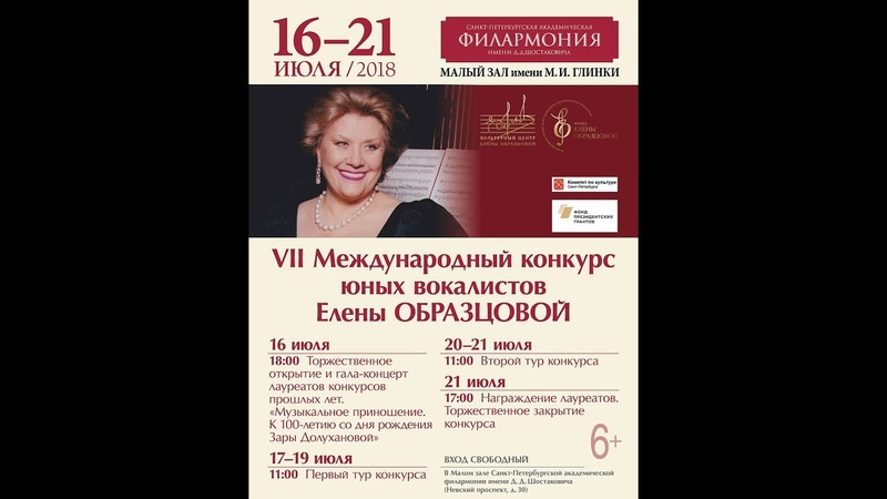 VII The Elena Obraztsova International Competition Of Young Vocalists