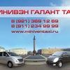 МИНИВЭН ГАЛАНТ ТАКСИ