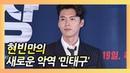 현빈(HyunBin) 악역이지만 인간적 인물, 전형적이지 않게 표현 (Movie 'The Negotiation')