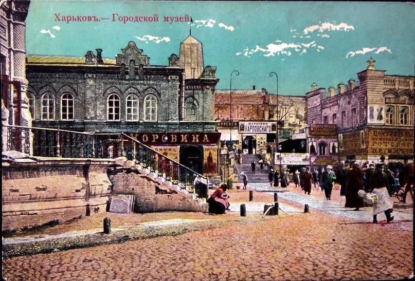 • Истории Старого Харькова