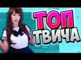 [Twitch WTF] Топ Клипы с Twitch | Офигенно Танцует! ? | Мат на Турнире | Песня про Сашу | Лучшие Моменты Твича