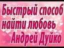💥 НЕВЕРОЯТНЫЙ МЕТОД КАК НАЙТИ ЛЮБОВЬ И ВЫЙТИ ЗАМУЖ ЖЕНИТЬСЯ 💥 ПРАКТИКА ГАЗЕТА 💥 Андрей Дуйко