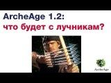 ArcheAge 1.2: подкаст про будущее лучников