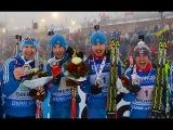 бронза2015-01-08 Биатлон Кубок мира 2014-2015 4 этап Эстафета Мужчины   Оберхоф
