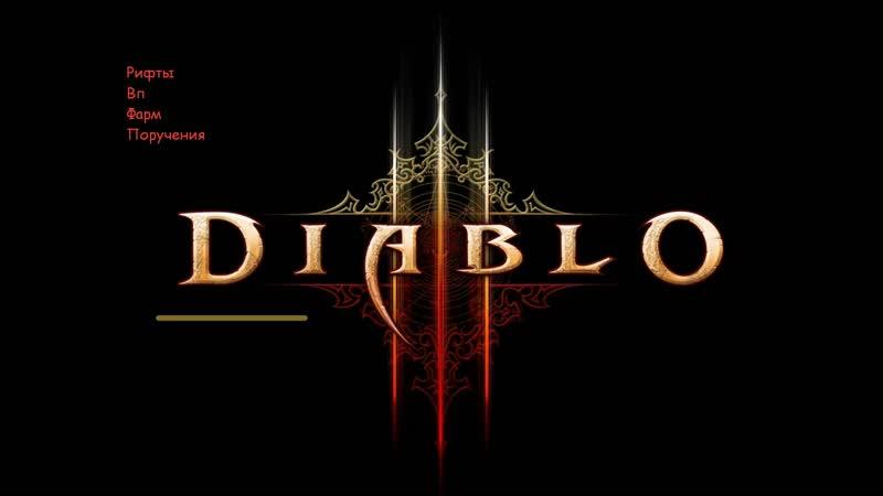 Diablo 3 Играю и одыхаю Проход порталов