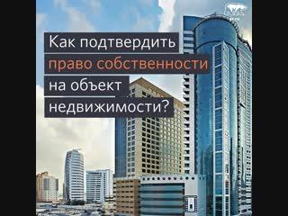 Как подтвердить право собственности на объект недвижимости