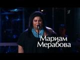 Мариам Мерабова Реквием (монолог) - Нокауты - Голос - Сезон 3