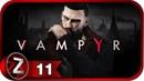 Vampyr Прохождение на русском 11 Лекарство пустышка FullHD PC