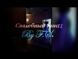Молодожены Сергей & Наталья / Свадебный танец by F.A.