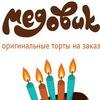 """Кондитерская """"Медовик"""": торты на заказ"""