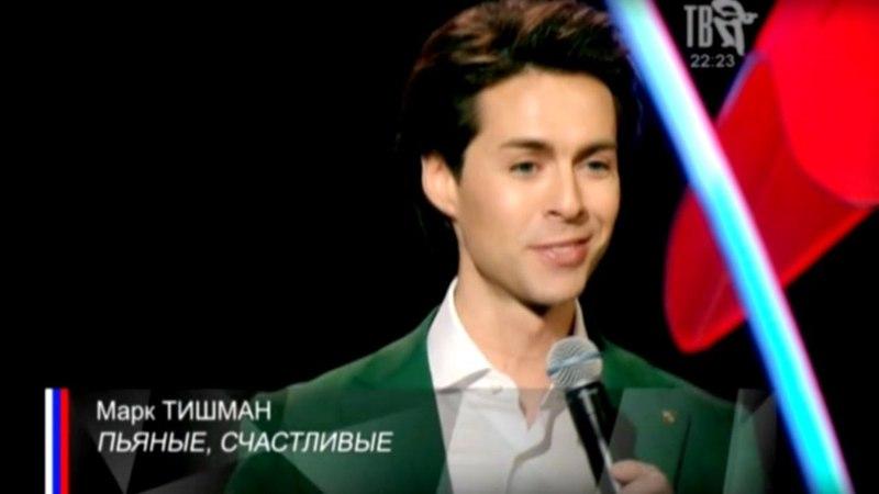 Марк Тишман - Пьяные, счастливые, Весенняя история Шансон ТВ - 2