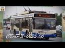 Транспорт в России Троллейбус СВАРЗ 6235 00 Transport in Russia Trolley SVARZ 6235 00