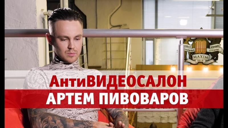 Антивидеосалон № 30 Артем Пивоваров смотрит клипы в гостях у MAXIM