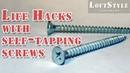 Life hacks with self-tapping screws / Лайфхаки с саморезами
